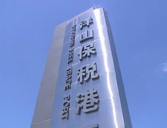上海苏州河观光游船_音像主题展示_上海音像资料馆